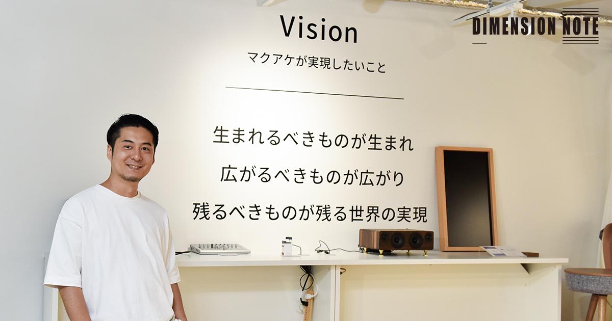 「私たちにはビジョンがある。」 マクアケ 中山亮太郎社長(第2話)   VentureNavi