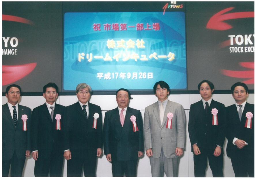 2002|マザーズ上場、2005年 東証一部へ上場