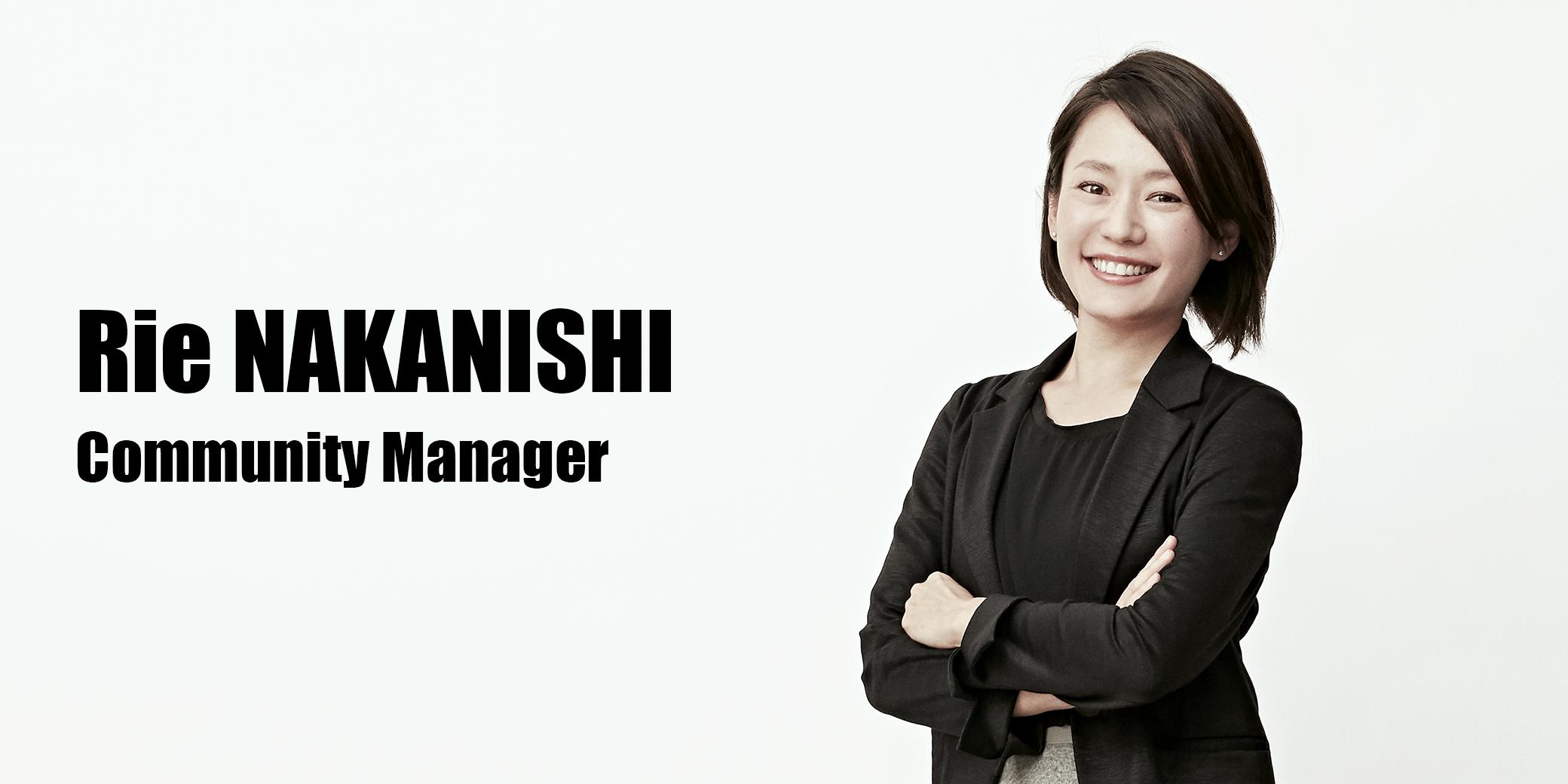 中西 理恵(Community Manager)