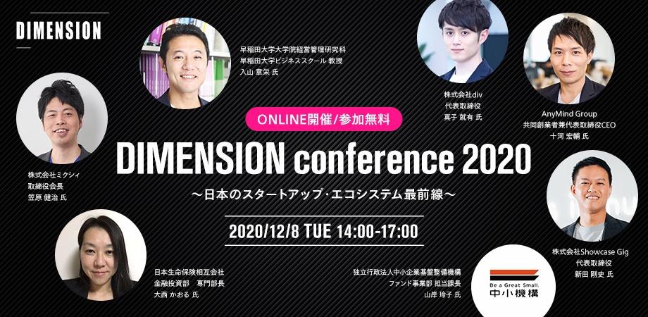 DIMENSION conference 2020 ~日本のスタートアップ・エコシステム最前線~